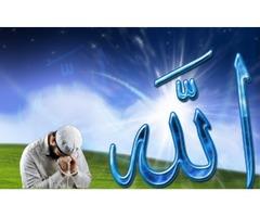 Vashikaran for get love by islam power +91-9521565072 (allah)